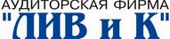 """Аудиторская фирма """"ЛИВ и К"""" - Великий Новгород"""