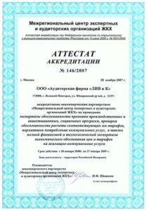 livik_cert_12